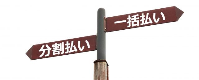 分割と一括の分かれ道