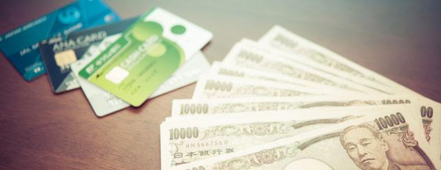 クレジットカードと一万円札