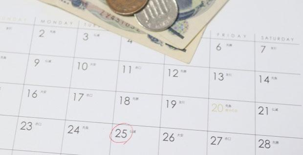 給料日を記したカレンダー